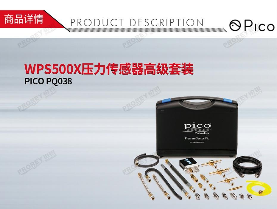 GW-120020025-PICO PQ038 WPS500X压力传感器高级套装-1