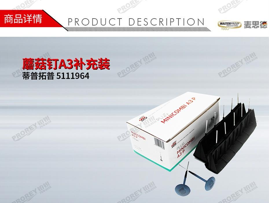 GW-110060011-TIPTOP蒂普拓普 5111964 蘑菇钉A3补充装(50)3mm-1