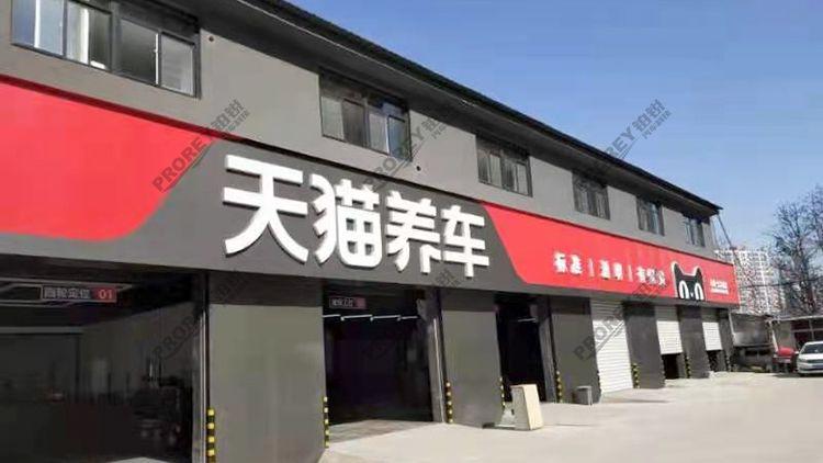河北天猫养车-百福一江大厦店
