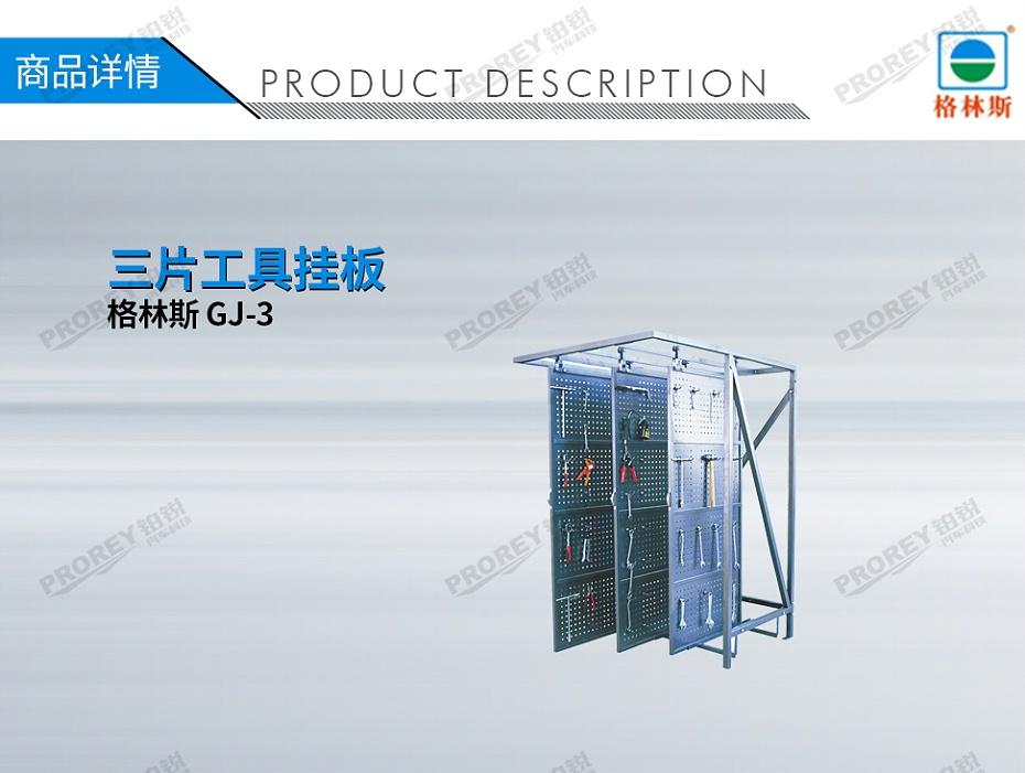 GW-130030653-格林斯 GJ-3 三片工具挂板-1
