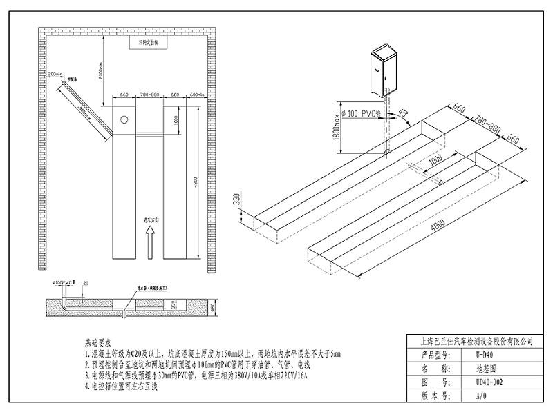 优耐特U-D40大剪地基图(4.5米平台)_页面_2