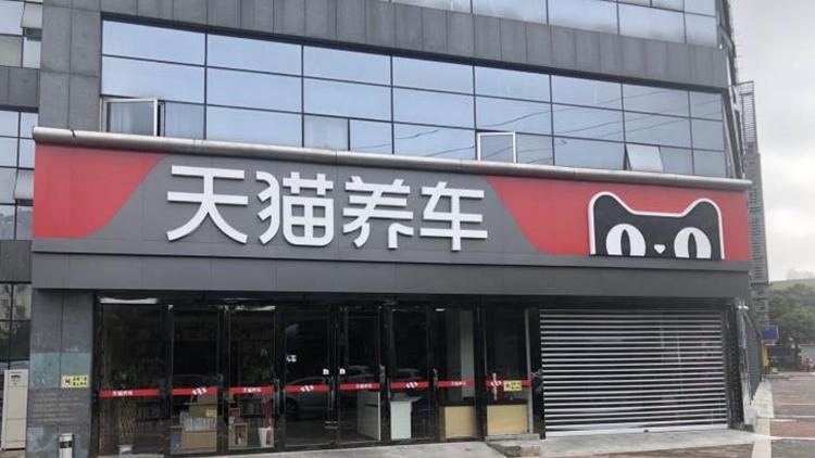 江苏天猫养车连锁店-南京畅悦汽车销售服务有限公司