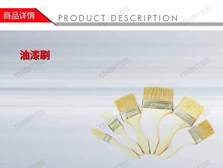GW-130971862-LOCAL 油漆刷-1