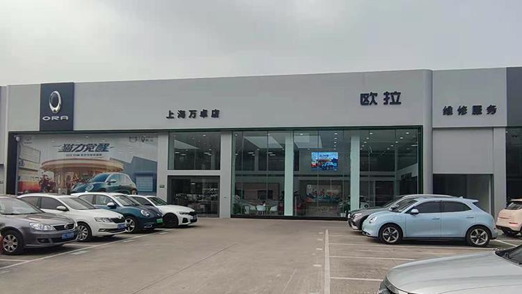 上海欧拉汽车4S店-上海万卓欧电汽车销售服务有限公司