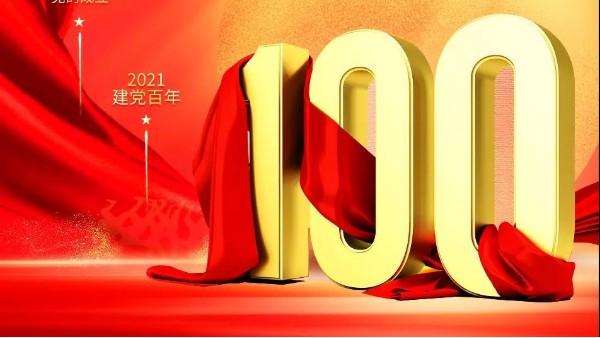 铂锐汽车科技热烈祝贺中国共产党建党100周年