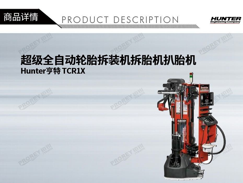 GW-110020081-Hunter亨特 TCR1X 超级全自动轮胎拆装机拆胎机扒胎机-1