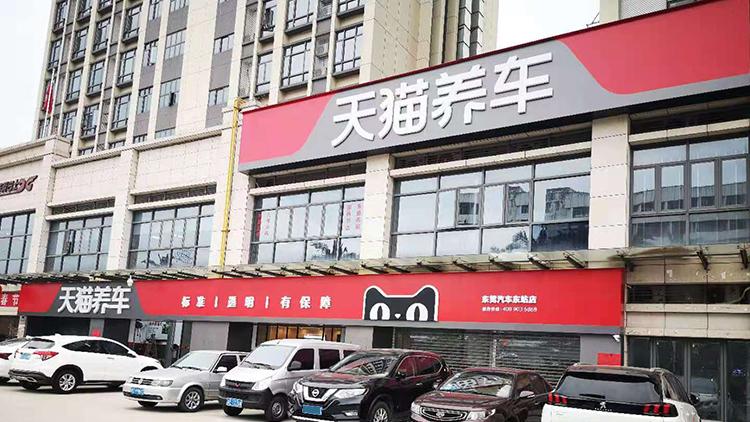 广东天猫养车-东莞寮步店