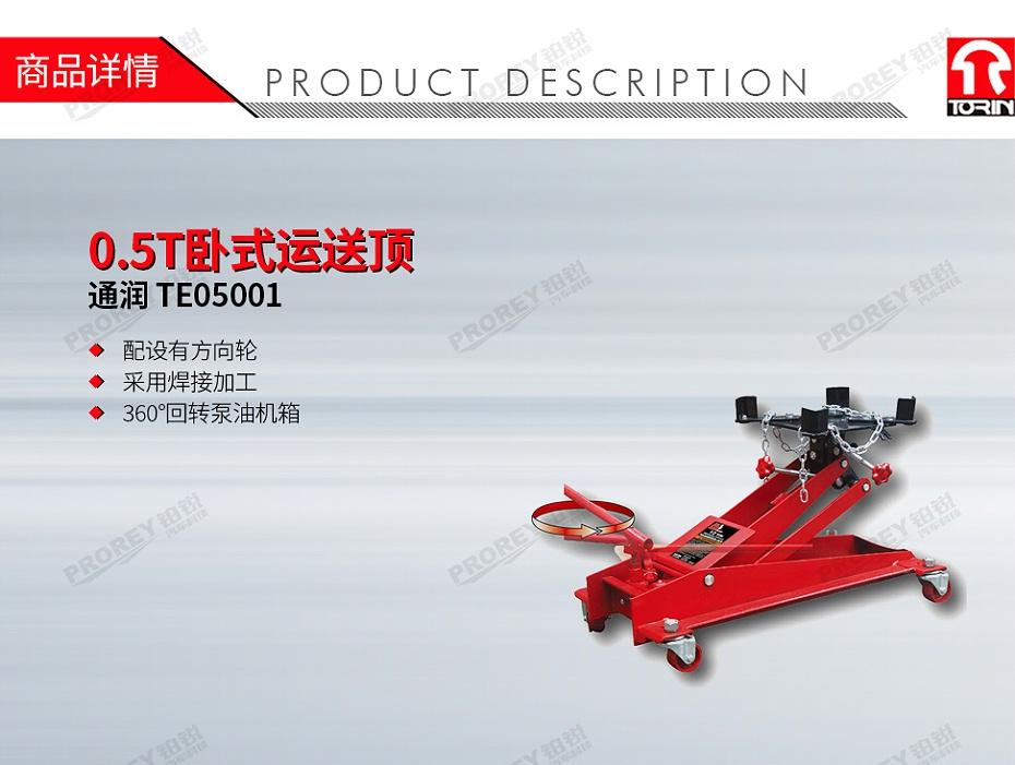 GW-100170011-通润 TE05001 0.5T卧式运送顶-1
