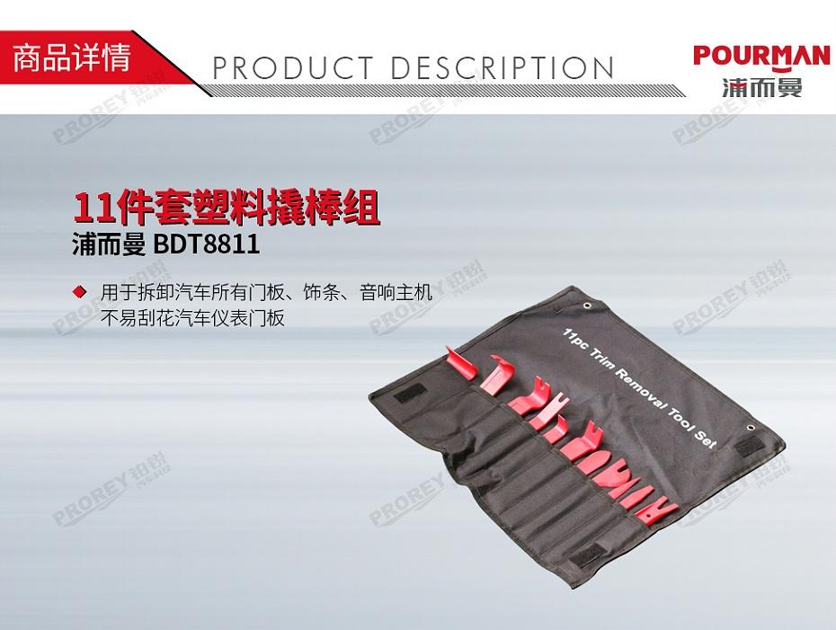 GW-130032118-浦而曼 BDT8811 11件套塑料撬棒组-1