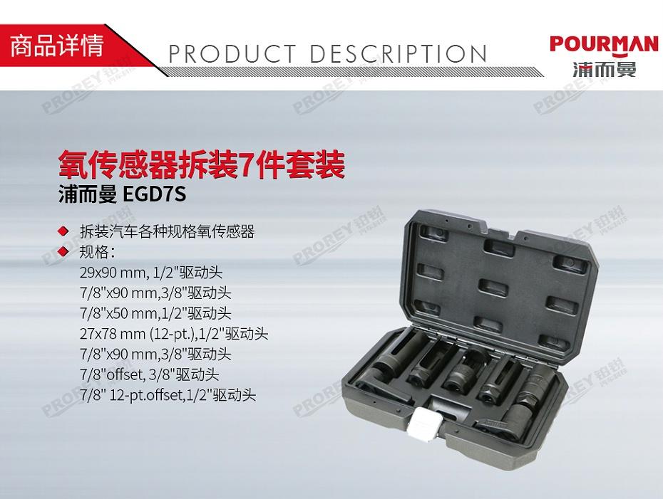 GW-130032328-浦而曼 EGD7S 氧传感器拆装7件套装-1