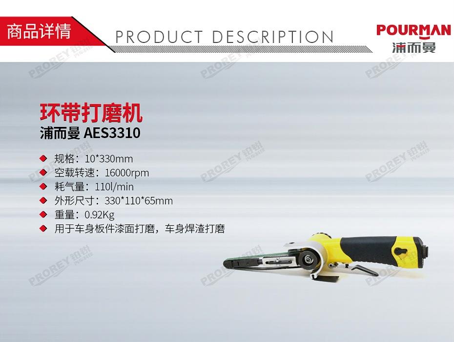 GW-130020264-浦而曼 AES3310 环带打磨机-1