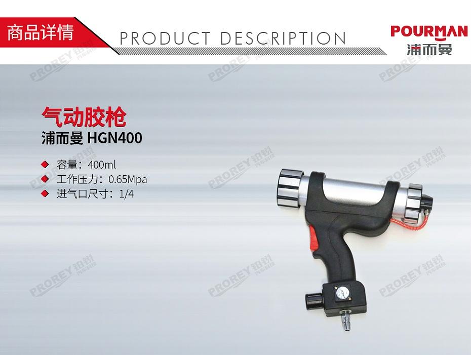 GW-130020272-浦而曼 HGN400 气动胶枪-1