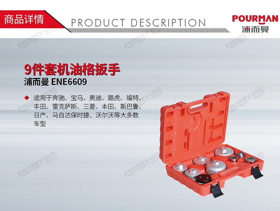 GW-130032107-浦而曼 ENE6609 9件套机油格扳手-1