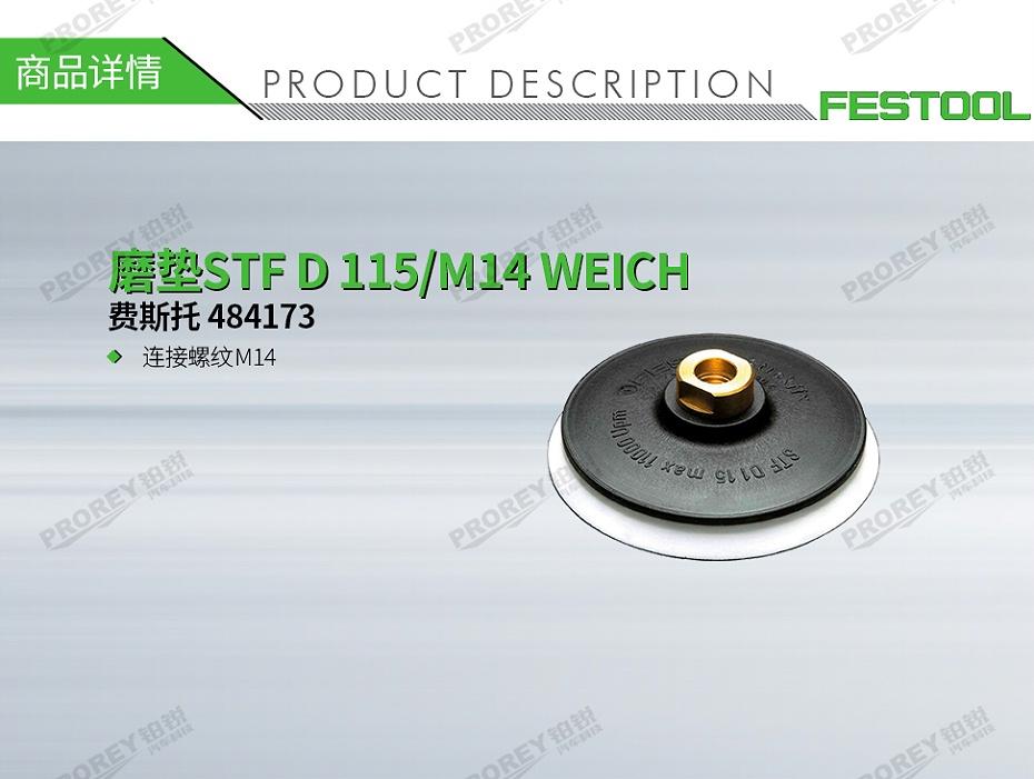 GW-140060114-费斯托 484173 磨垫STF D 115-M14 WEICH-1