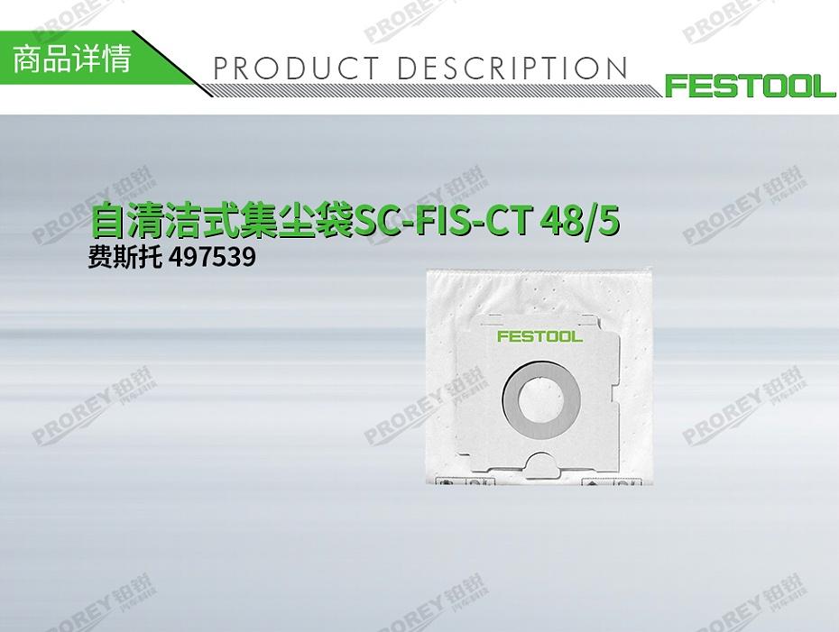 GW-140060094-费斯托 497539 自清洁式集尘袋SC-FIS-CT 48-5-1