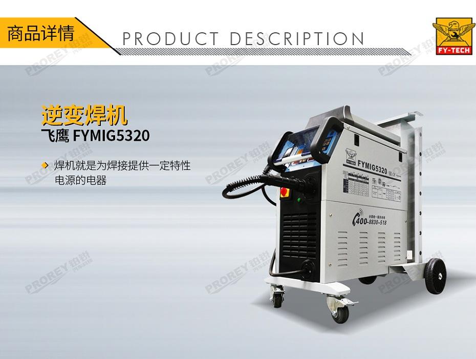 GW-140080022-飞鹰 FYMIG5320 逆变焊机-1