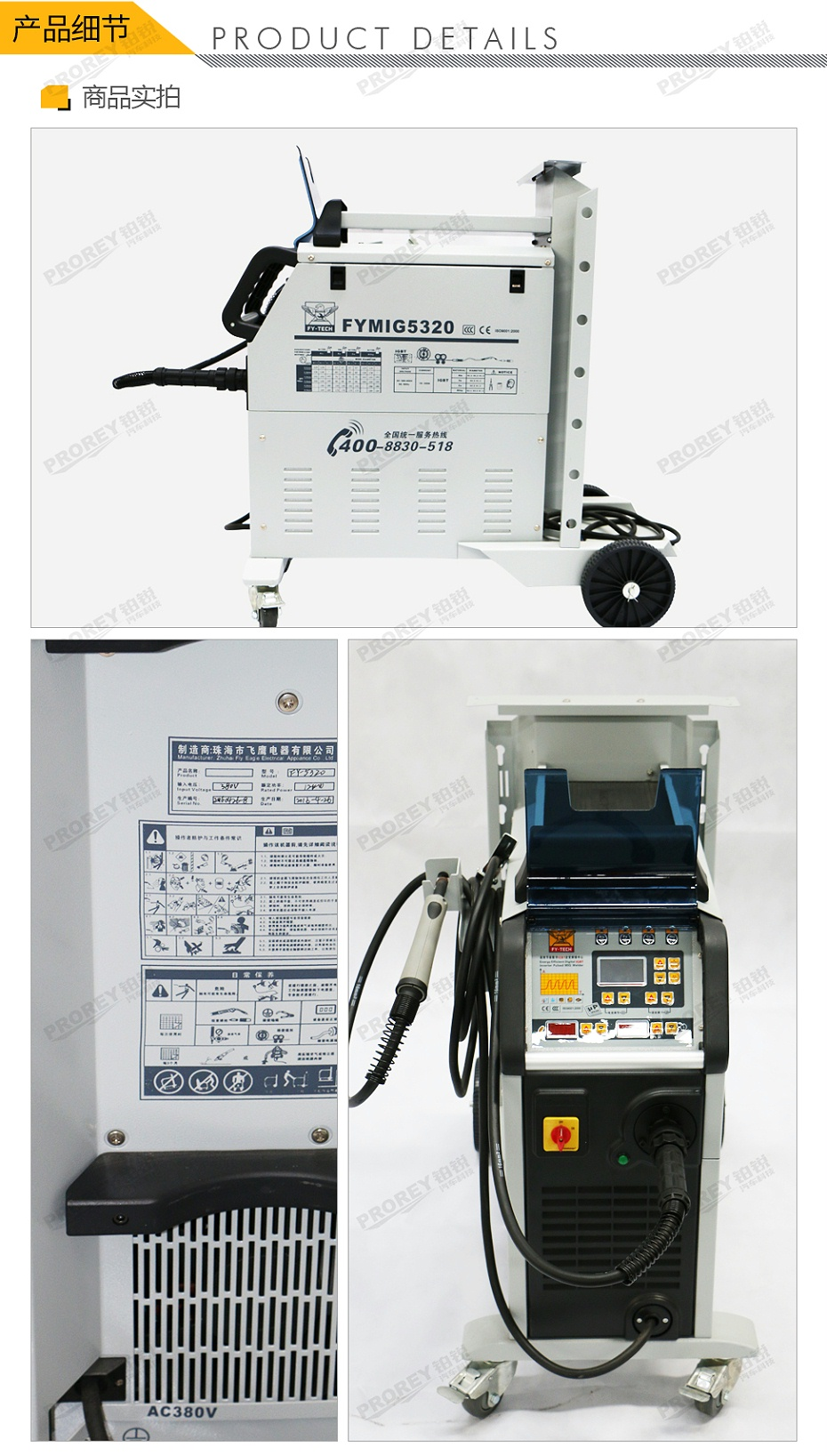 GW-140080022-飞鹰 FYMIG5320 逆变焊机-3