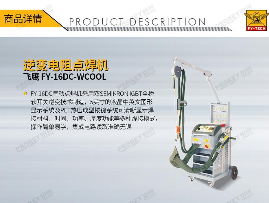 GW-140080080-飞鹰 FY-16DC-WCOOL 逆变电阻点焊机-1