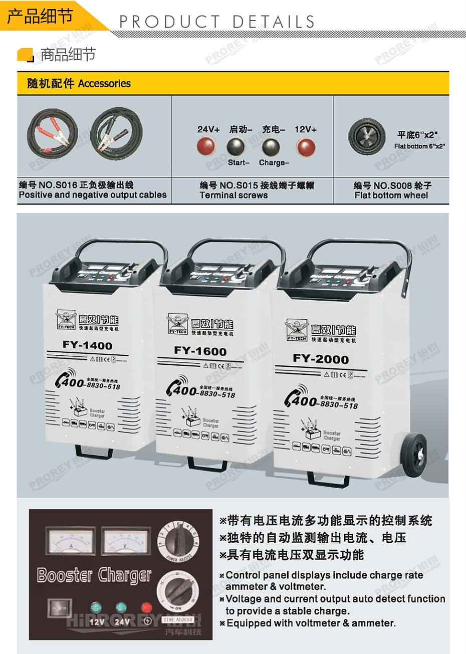 GW-170010015-飞鹰 FY-1600 启动充电机-3