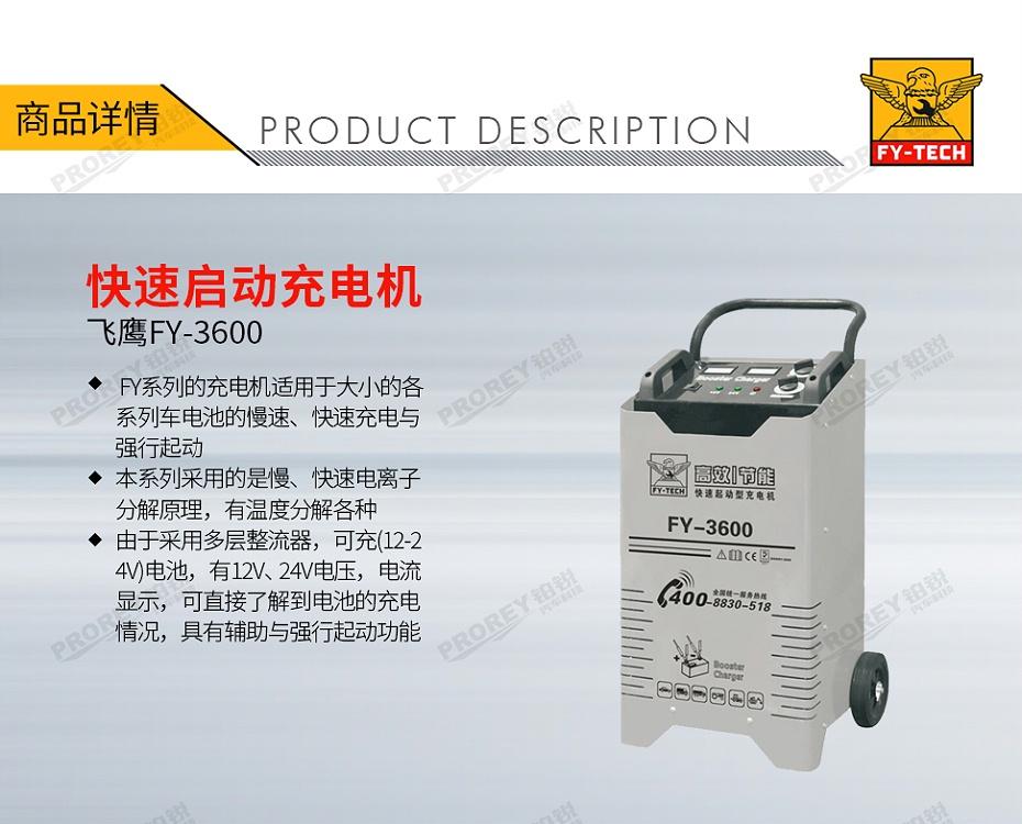 GW-170010075-飞鹰 FY-3600 起动充电机-1
