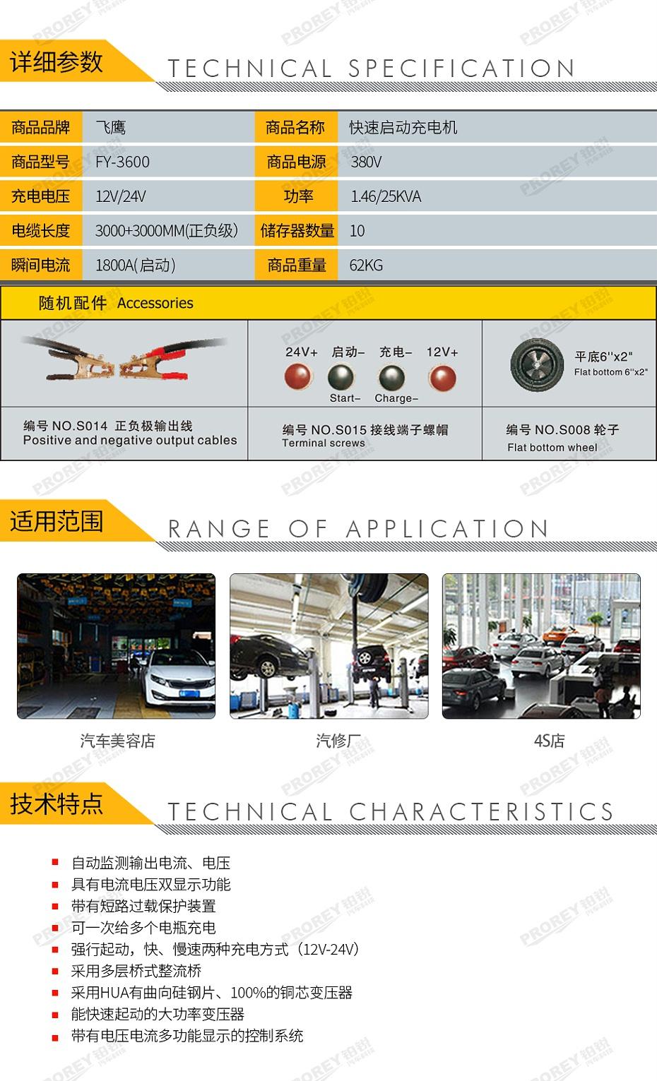 GW-170010075-飞鹰 FY-3600 起动充电机-2