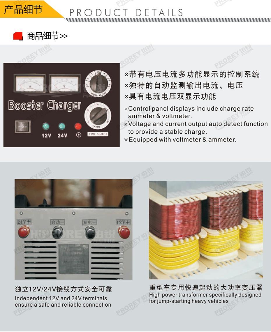 GW-170010075-飞鹰 FY-3600 起动充电机-3