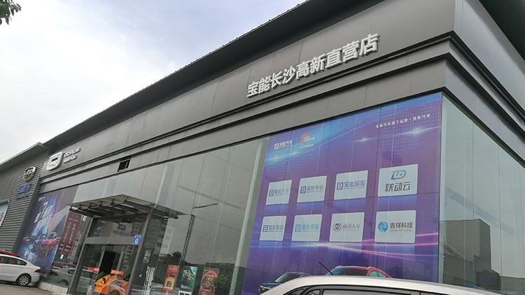 湖南宝能4S店-长沙高新区宝能