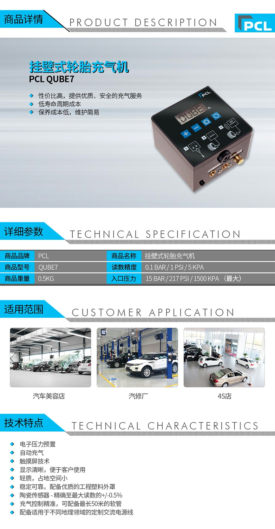 PCL-QUBE7-挂壁式轮胎充气机