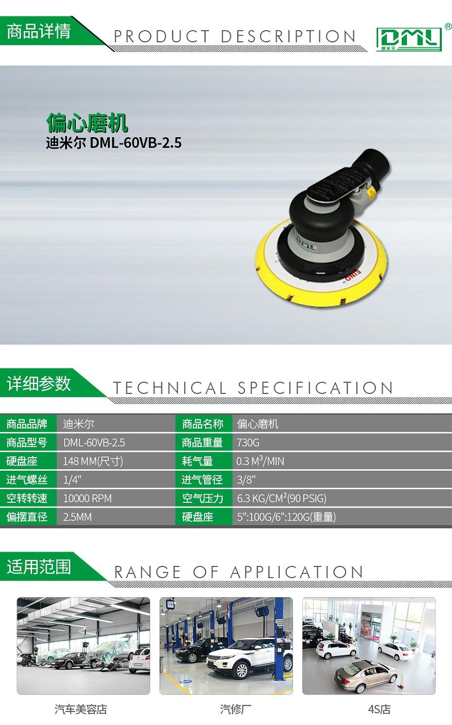 迪米尔DML-60VB-2_01