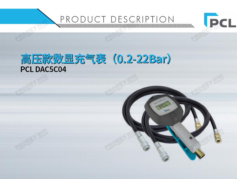 GW-110050048-PCL DAC5C04 高压款数显充气表(0-1