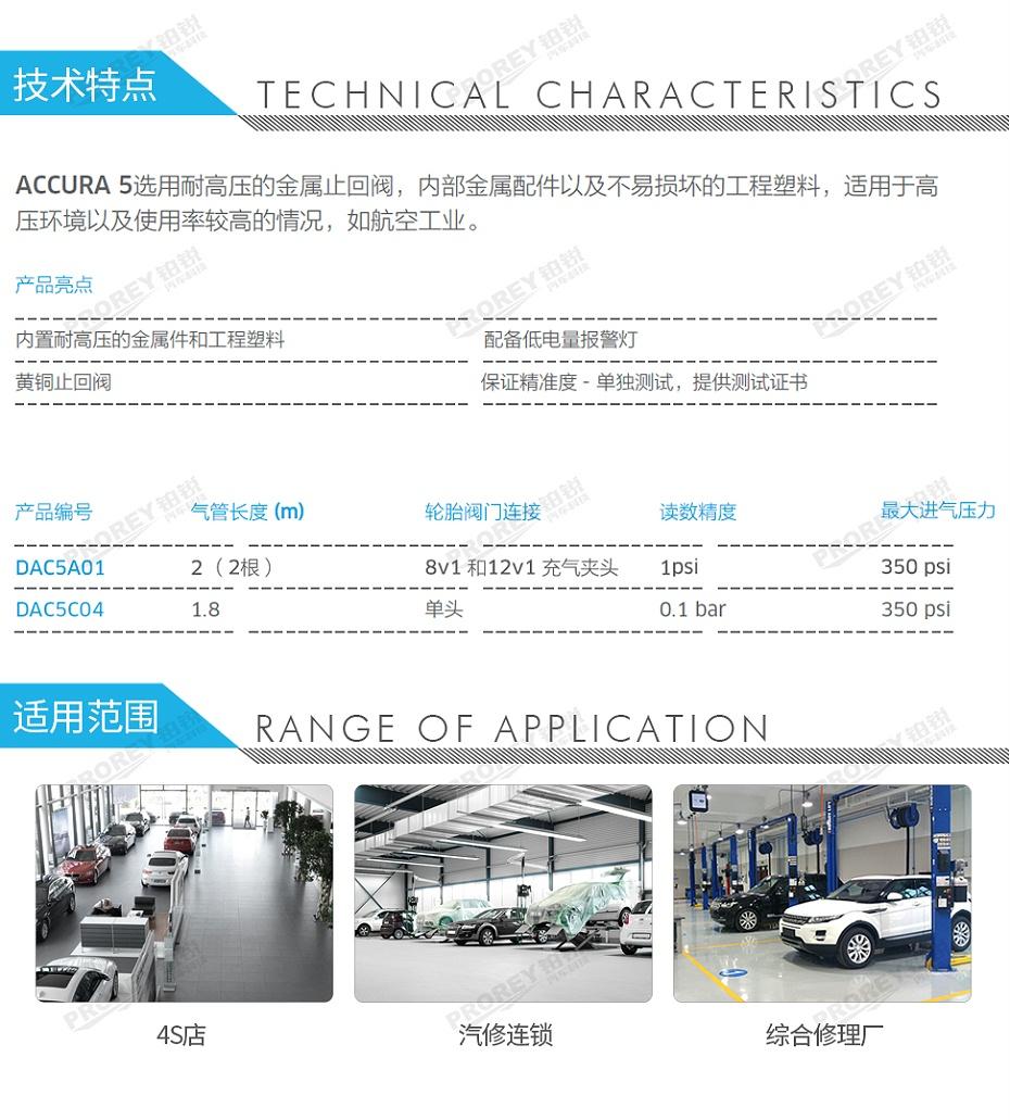 GW-110050048-PCL DAC5C04 高压款数显充气表(0-2