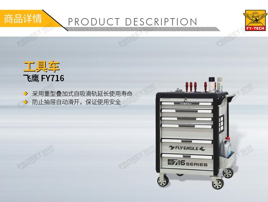 GW-130030521-飞鹰 FY716 工具车-1