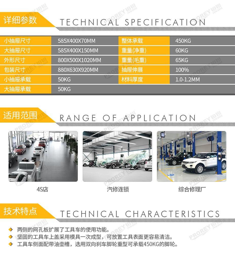 GW-130030521-飞鹰 FY716 工具车-2