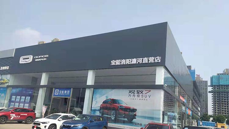 河南宝能4S店-洛阳宝能