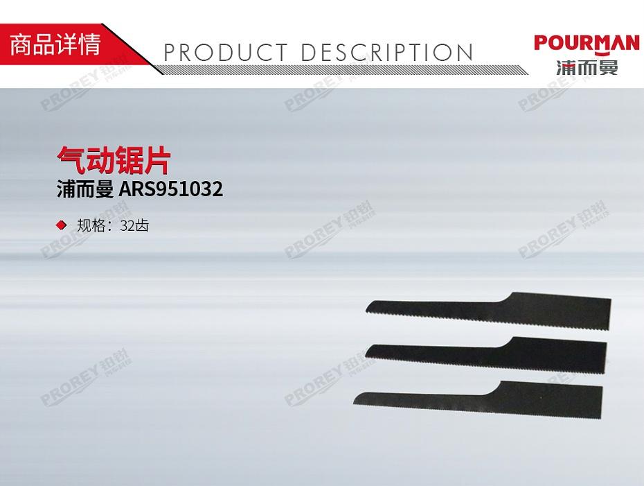 GW-130971439-浦而曼 ARS951032 气动锯片-1