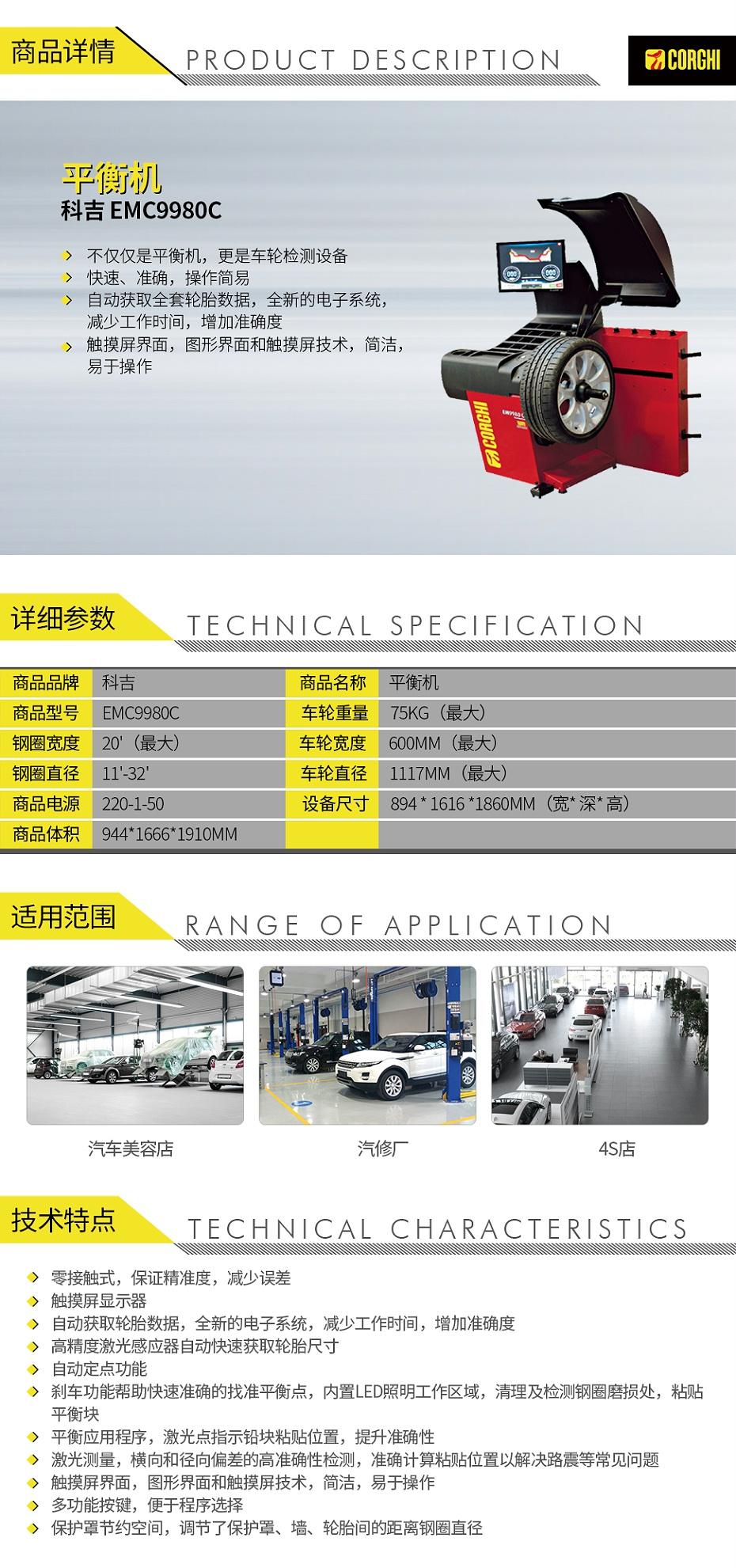 科吉-EMC9980C-平衡机_01