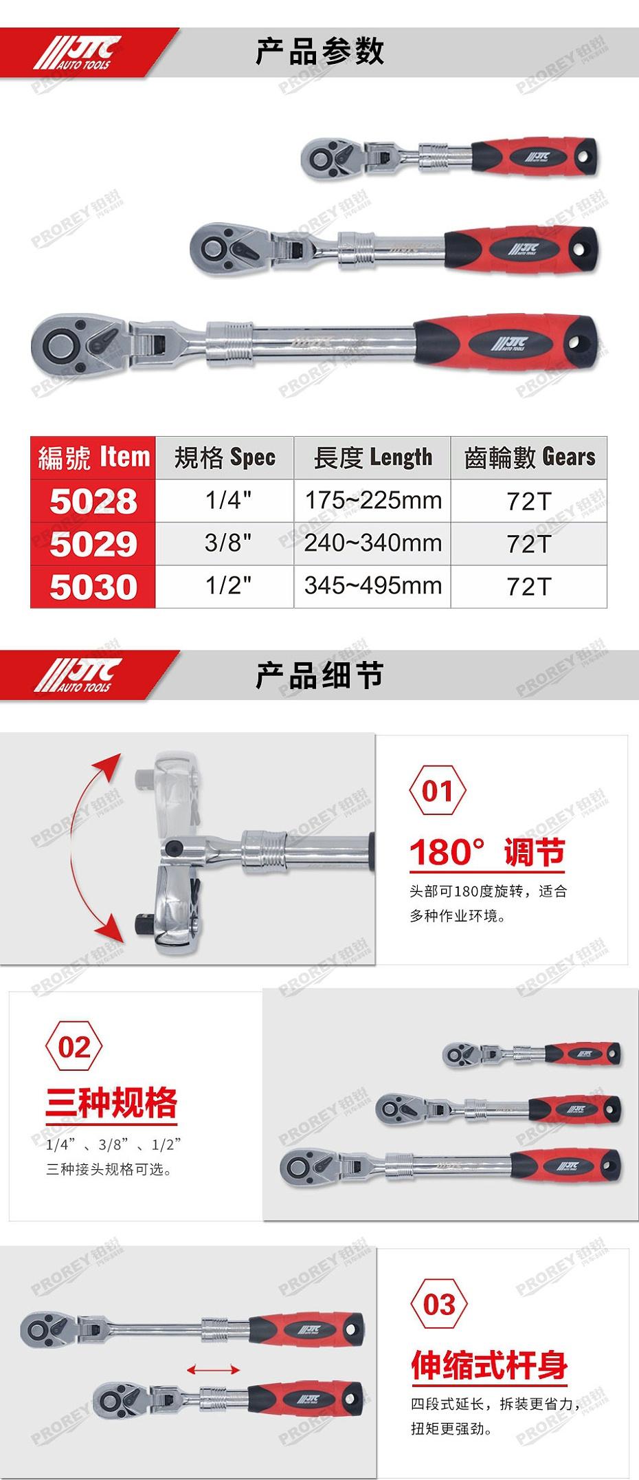 GW-130032560-JTC 5028 1-4英寸伸缩摇头快速棘轮扳手-1