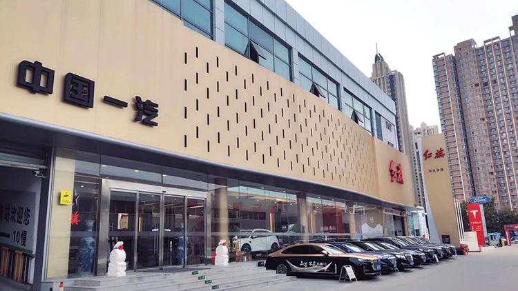 河北红旗4S店-河北华晟红旗