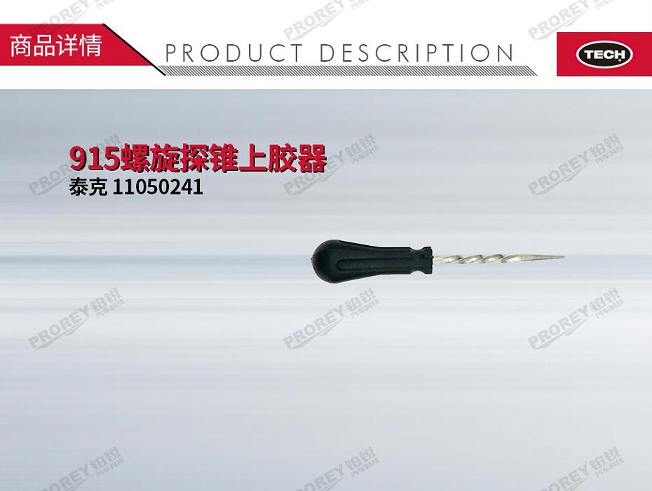GW-110060130-泰克 11050241 915螺旋探锥上胶器-1
