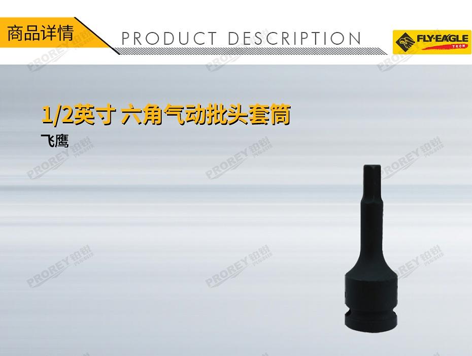 GW-130036348-飞鹰 1716230 12英寸 气动批头套筒 六角 H6-1