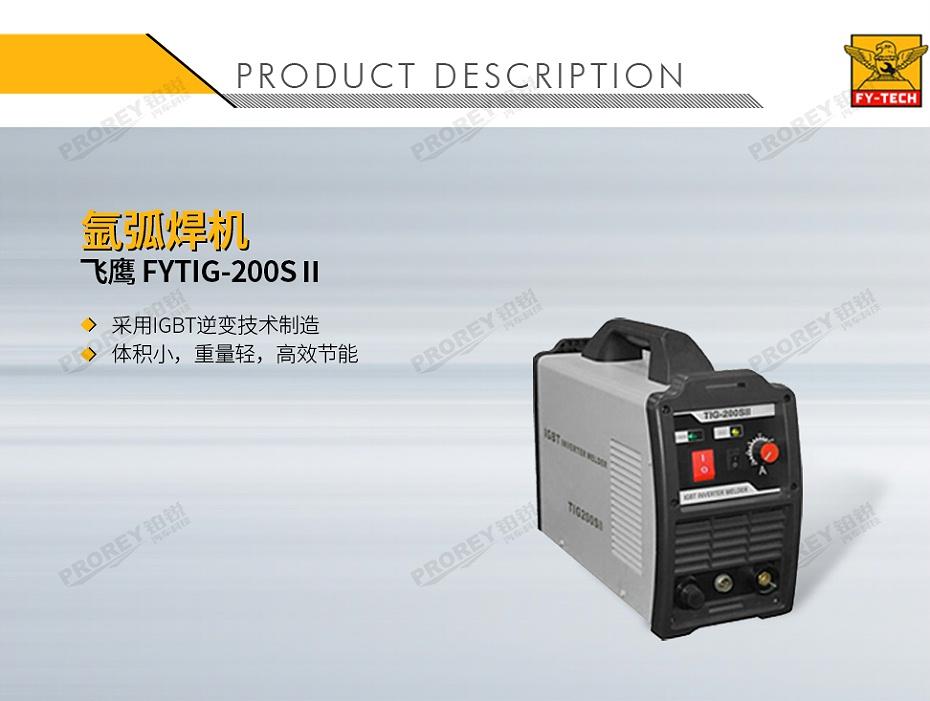 GW-140080035-飞鹰 FYTIG-200SⅡ 氩弧焊机-1