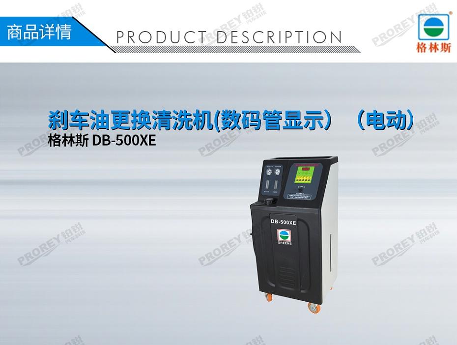 GW-170030051-格林斯 DB-500XE 刹车油更换清洗机(数码管显示)(电动)-1