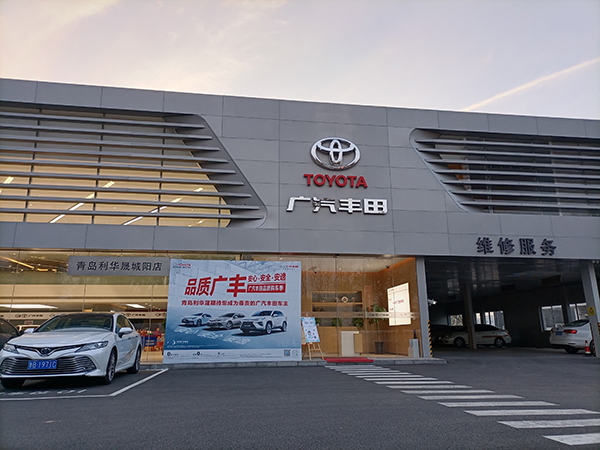 山东广汽丰田4S店-青岛利华晟丰翔汽车销售服务有限公司1
