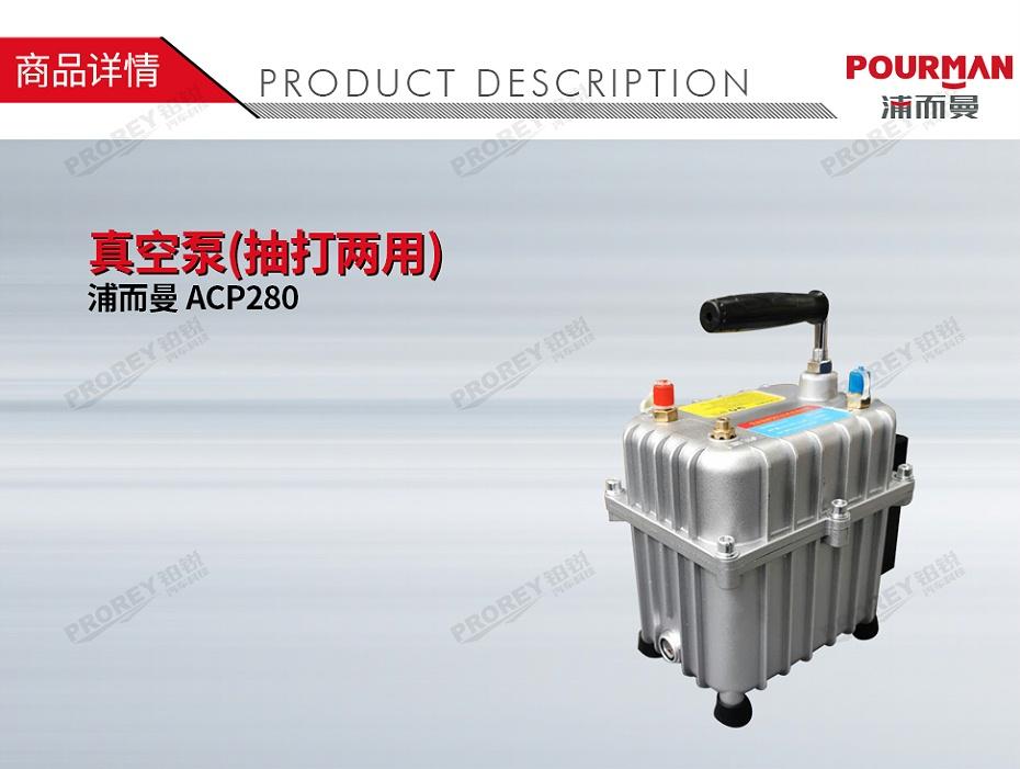 GW-160050026-浦而曼 ACP280 真空泵(抽打两用)-1