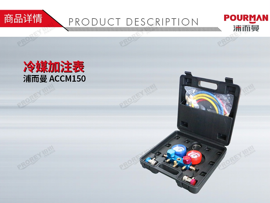 GW-160990037-浦而曼 ACCM150 冷媒加注表-1