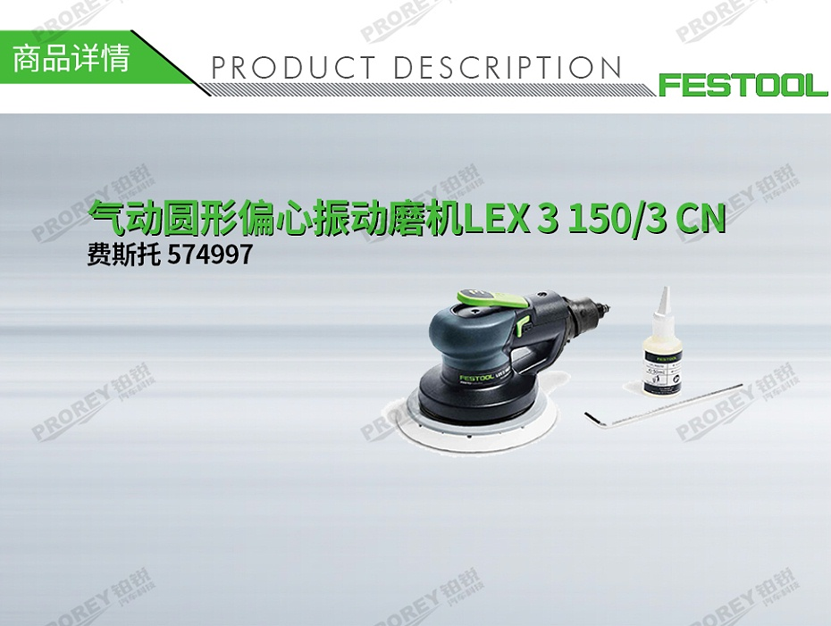 GW-140060057-费斯托 574997 气动圆形偏心振动磨机LEX 3 150-3 CN-1