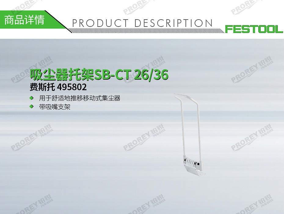 GW-140060073-费斯托 495802 吸尘器托架SB-CT 26-36-1