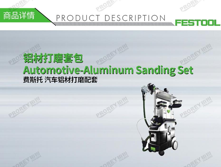 GW-140060076-费斯托 汽车铝材打磨配套 铝材打磨套包Automotive-Aluminum Sanding Set-1