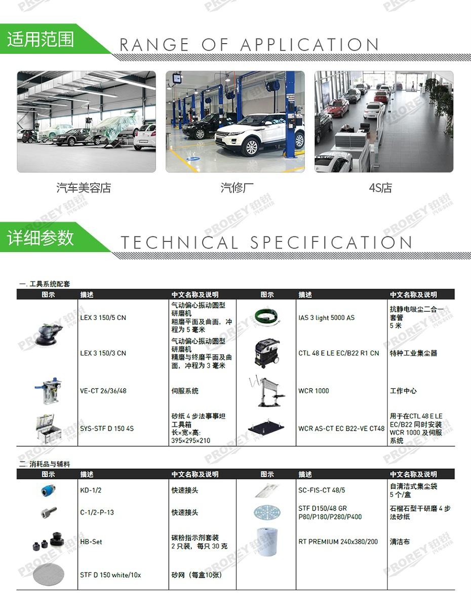 GW-140060076-费斯托 汽车铝材打磨配套 铝材打磨套包Automotive-Aluminum Sanding Set-2