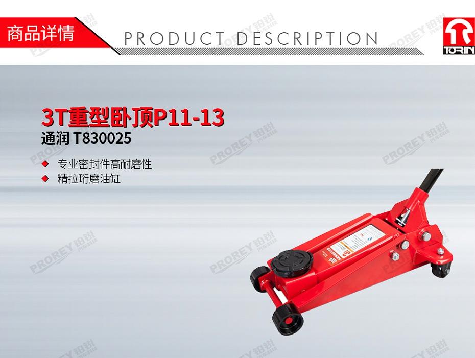 GW-100100025-通润 T830025 3T重型卧顶P11-13-1
